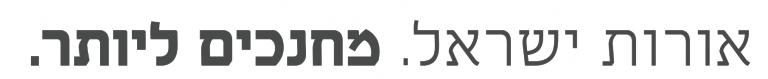 אורות ישראל מחנכים ליותר