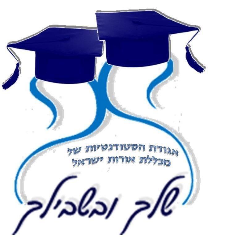 אגודת הסטודנטים מכללת אורות ישראל