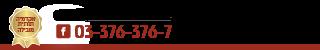 03-3763767