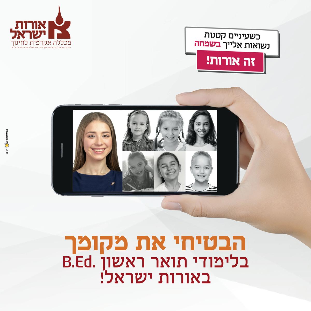 יום פתוח ב zoom מכללת אורות ישראל