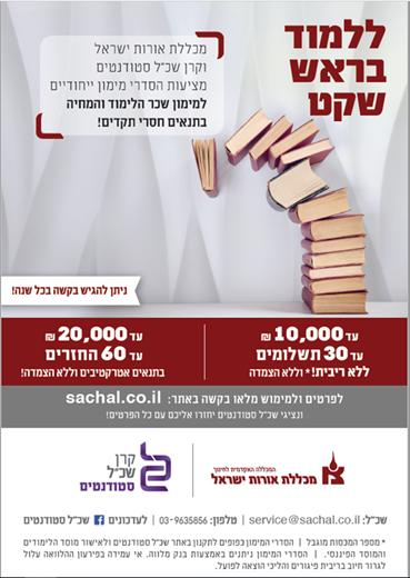 אורות ישראל בשיתוף קרן שכל מאפשרת הטבה מיוחדת - פריסת שכר הלימוד