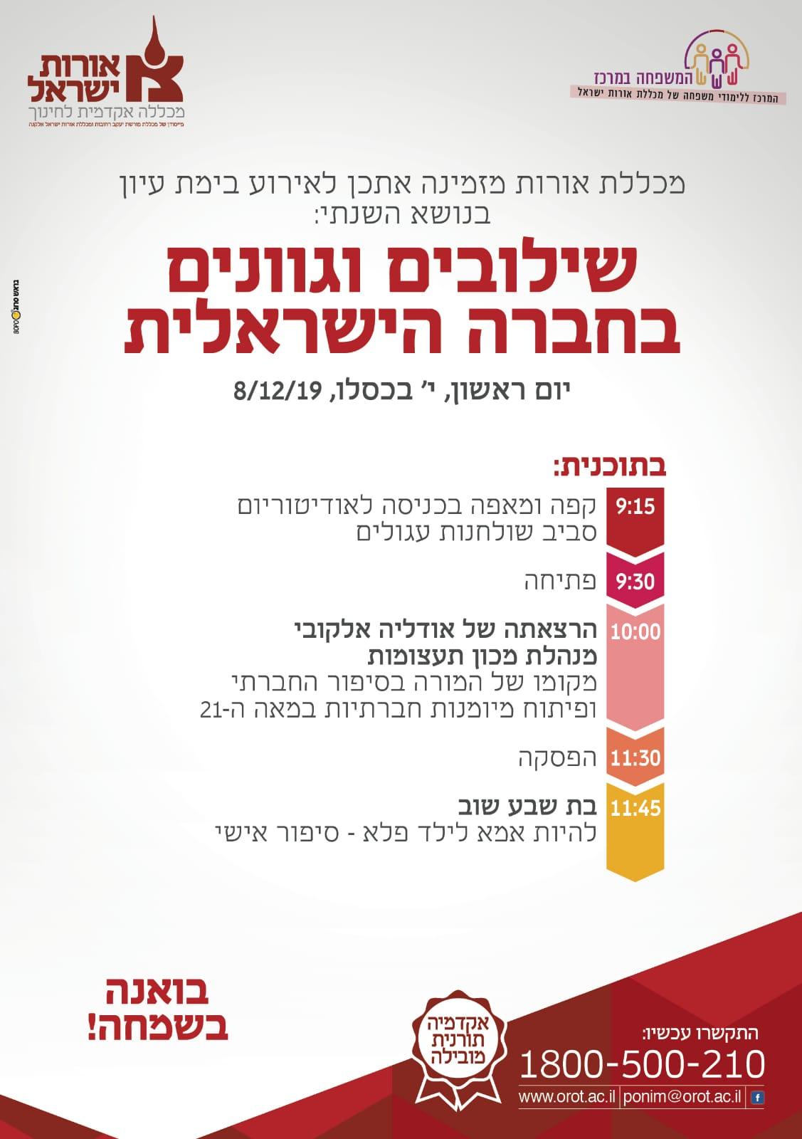 שילובים וגוונים בחברה הישראלית בימת עיון